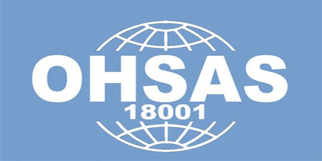 شهادة الايزو اوساس 18001